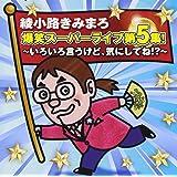 綾小路きみまろ 爆笑スーパーライブ第5集!~いろいろ言うけど、気にしてね!?~
