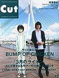 Cut (カット) 2014年 12月号 [雑誌]