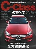 Vol.68 メルセデス・ベンツ Cクラスのすべて (モーターファン別冊 ニューモデル速報 インポートシリーズ)
