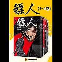 镖人(1-4卷)(读客熊猫君出品,轰动日本的中国漫画!)
