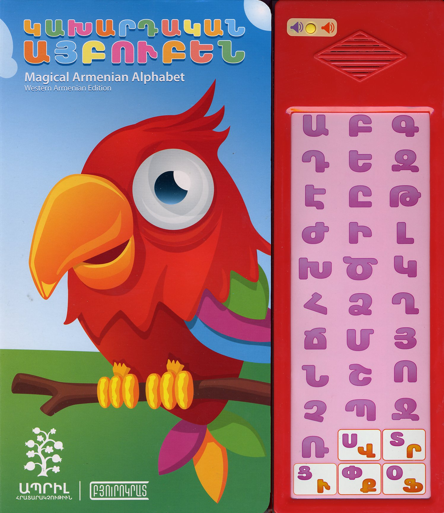 Magical Armenian Alphabet: Western Armenian Edition (Talking Book) pdf