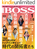 BOSS(月刊ボス) - 経営塾 2018年1月号 (2017-11-22) [雑誌]