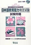 日本語教育能力検定試験試験問題―試験2(聴解)CD付〈平成17年度〉