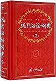 现代汉语词典(第7版) 精装