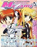 Megami MAGAZINE (メガミマガジン) 2012年 06月号 [雑誌]