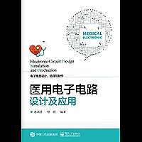 医用电子电路设计及应用 (电子电路设计、仿真与制作)