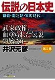 伝説の日本史 第2巻 鎌倉・南北朝・室町時代 (知恵の森文庫 t い 16-2)