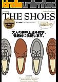 メンズファッションの教科書シリーズ vol.4 THE SHOES