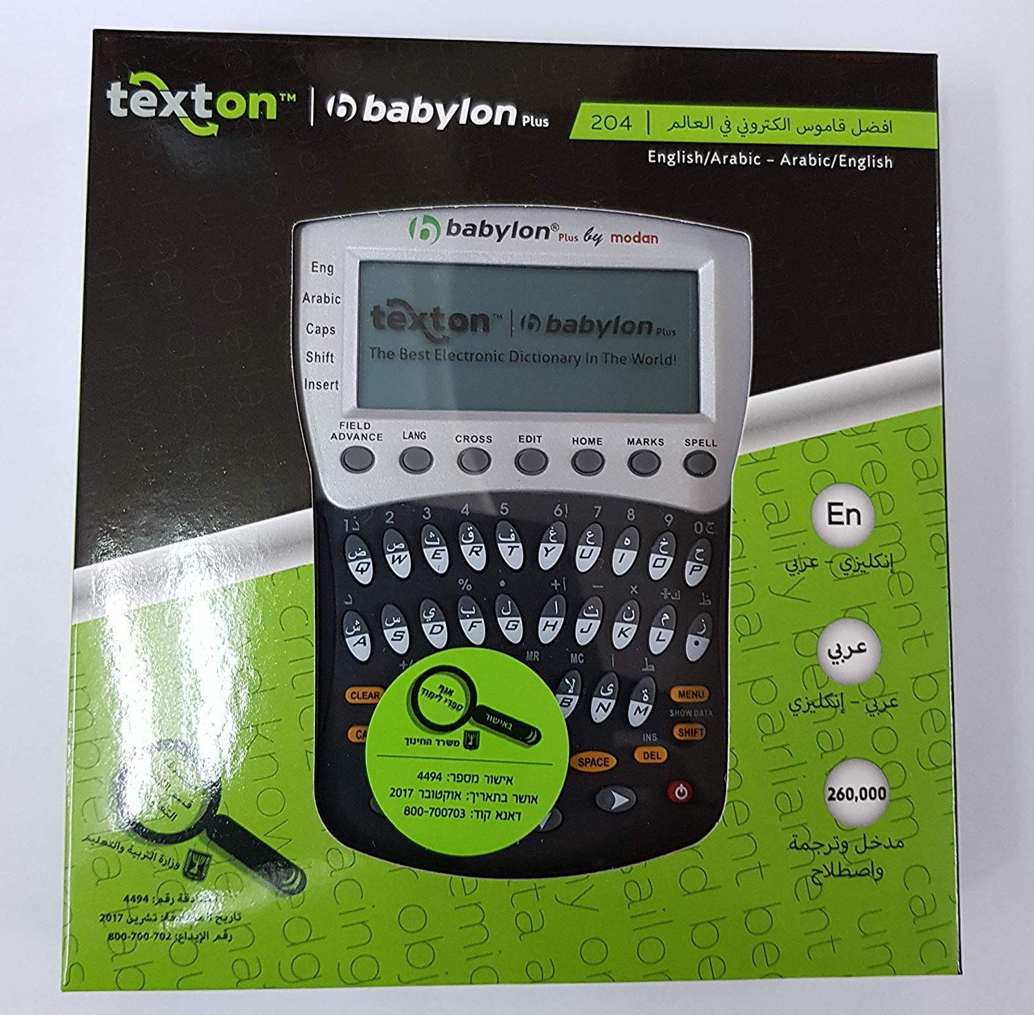 Electronic Dictionary EN/AR English/Arabic Translator MB-204 by Babylon PLUS