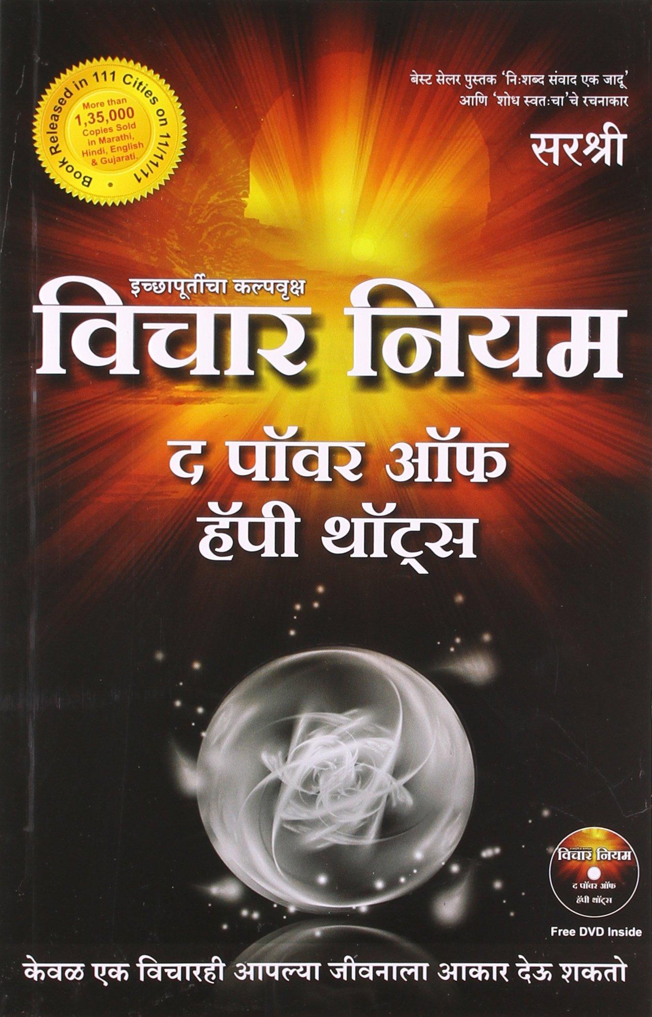 Vichar Niyam Marathi Book Pdf
