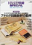 アナログ回路設計の勘所: ケース・スタディで学び定番/便利デバイスを活用する (トランジスタ技術SPECIAL)