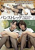 パンストレッグ フェティッシュレズビアン2 ゑびすさん/妄想族 [DVD]