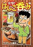 突撃! はしご呑み (マンサンコミックス)