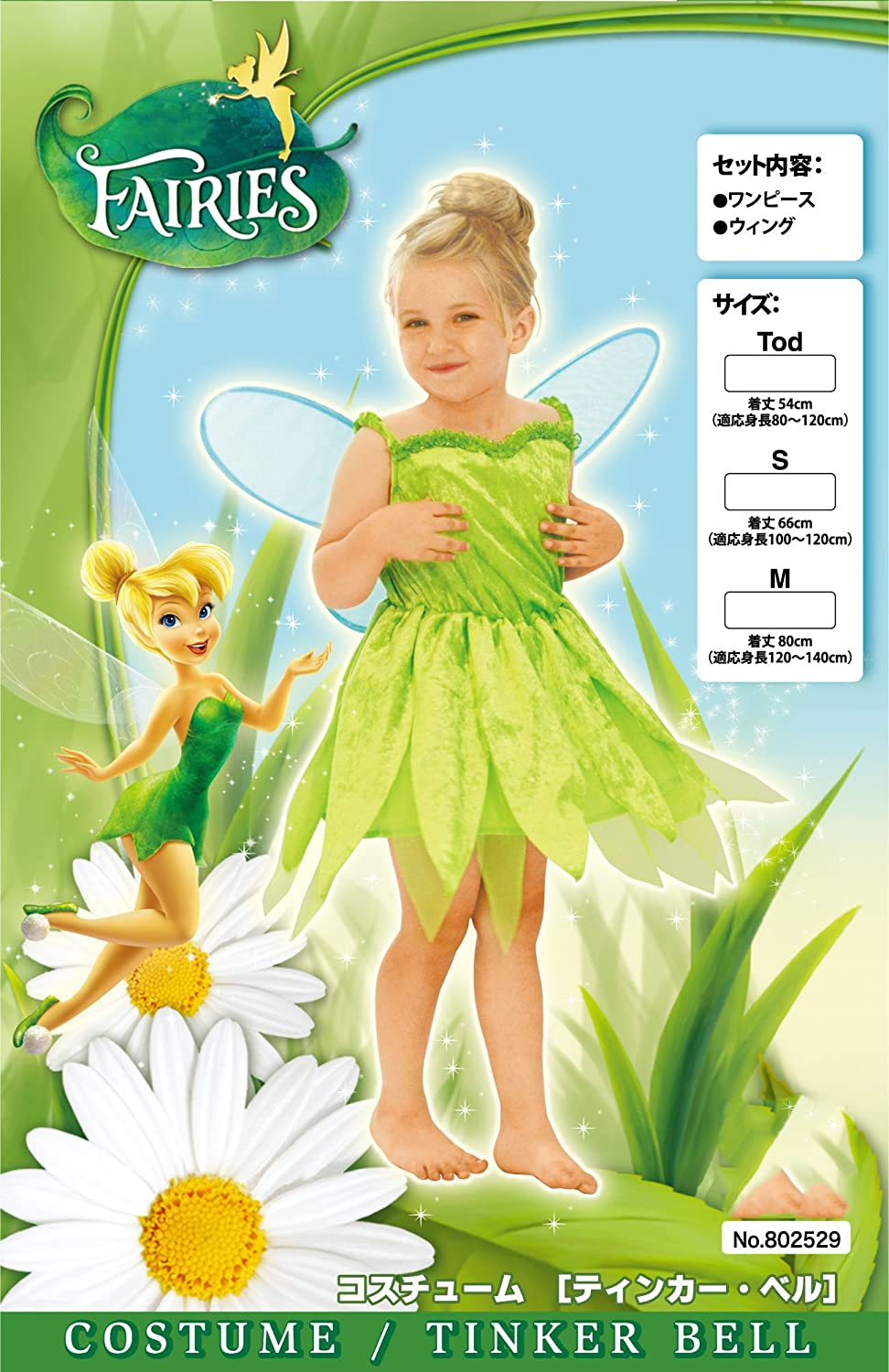 Amazon Disney Peter Pan Costume Tinker Bell Costume Toddler