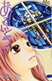 あるいとう 7 (マーガレットコミックス)