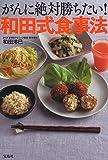 がんに絶対勝ちたい! 和田式食事法