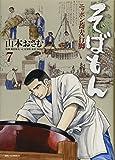 そばもん ニッポン蕎麦行脚 7 (ビッグコミックス)
