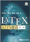 LATEX入门与提高(附VCD光盘1张)