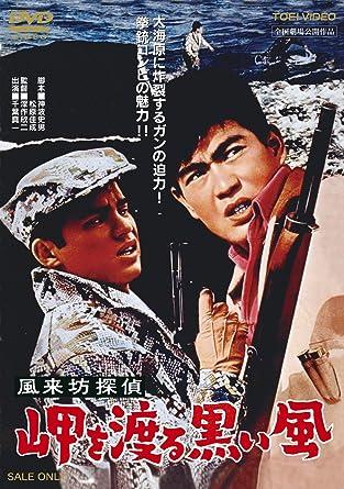 Amazon | 風来坊探偵 岬を渡る黒...