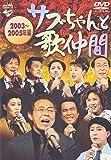 サブちゃんと歌仲間 2003~2005年編 [DVD]