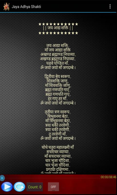Amazon Jay Adhya Shakti With Lyrics Appstore For Android