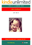 C言語とAPIによる画像処理 第8巻: カラーディザリング
