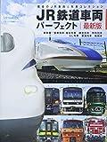 JR鉄道車両パーフェクト最新版 (トラベルムック)