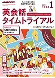 NHKラジオ英会話タイムトライアル 2019年 01 月号 [雑誌]