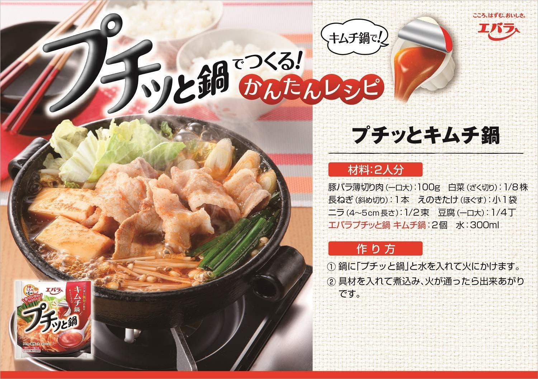 Risultato immagini per プチッと鍋  キムチ鍋