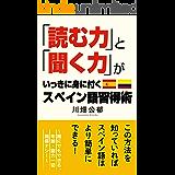 「読む力」と「聞く力」がいっきに身に付くスペイン語習得術