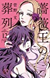 薔薇王の葬列(12) (プリンセス・コミックス)