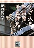 とげ抜き 新巣鴨地蔵縁起 (講談社文庫)