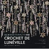 はじめてのオートクチュール刺繡: リュネビル針でたのしむ パリ コレクションの世界