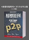 《香港凤凰周刊》2018年全年合集(1-36期)
