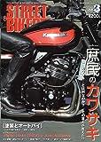 ストリートバイカーズ 2018年 3月号 Vol.189