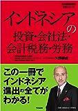 インドネシアの投資・会社法・会計税務・労務(発行:TCG出版) ((海外直接投資の実務シリーズ))