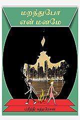 மறந்துபோ என் மனமே - Part 1: MEM (Tamil Edition) Kindle Edition