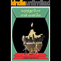 மறந்துபோ என் மனமே - MEM: MEM (Tamil Edition)