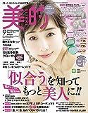 美的(BITEKI) 2018年 09 月号 [雑誌]