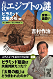 世界一面白い 古代エジプトの謎【ピラミッド/太陽の船篇】 (中経の文庫)
