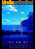 近代日本画、産声のとき: 天心、大観、春草の挑戦 (22世紀アート)