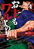 お主もワルよのぉ(3) (ニチブンコミックス)
