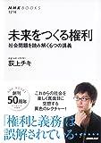未来をつくる権利 社会問題を読み解く6つの講義 (NHKブックス)