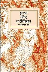 Prashna Aur Marichika Hardcover