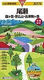 山と高原地図 尾瀬 燧ヶ岳・至仏山・会津駒ヶ岳 2017 (登山地図 | マップル)