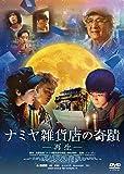 ナミヤ雑貨店の奇蹟-再生- [DVD]