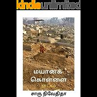 மயானக் கொள்ளை: நாடகம் (Tamil Edition)