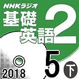 NHK「基礎英語2」2018.05月号 (下)