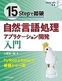 15Stepで踏破 自然言語処理アプリケーション開発入門 (StepUp!選書)