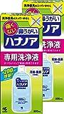 【まとめ買い】ハナノア 痛くない鼻うがい 専用洗浄液 たっぷり 500ml×2個(鼻洗浄器具なし)